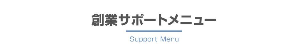 創業サポートメニュー