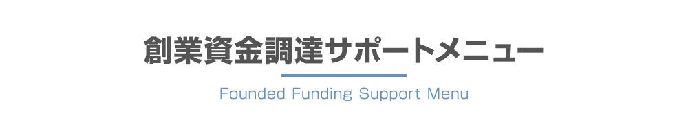 創業資金調達サポートメニュー