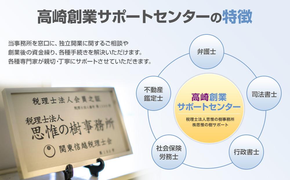 高崎創業サポートセンターの特徴